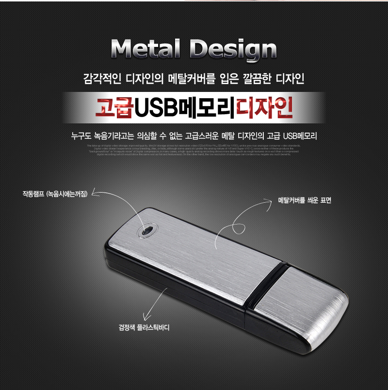 USB녹음기