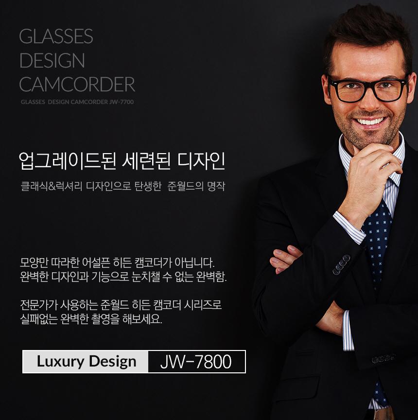 안경카메라 JW-7800 카메라안경 안경캠코더,안경CCTV
