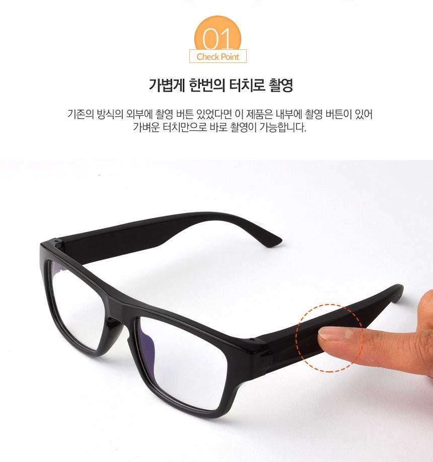 초소형 안경 카메라 사진입니다